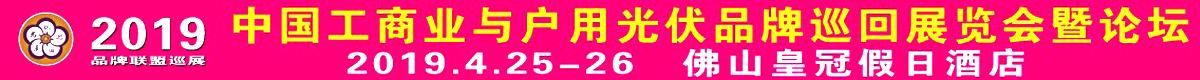 中国工商业与户用光伏品牌巡回展览会